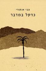 כדקל במדבר