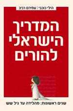 המדריך הישראלי להורים