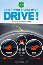 DRIVE אטלס כבישים ומדריך לנהג