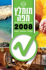 מומלץ מפה 2008 - מסעדות, אטרקציות, צימרים