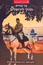 הדרך לירושלים - גלוב פשה, ארץ ישראל והיהודים