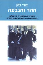 ההר והגבעה, האוניברסיטה העברית בירושלים