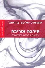 קירבה ומריבה - שסעים בחברה הישראלית