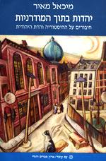 יהדות בתוך המודרניות - חיבורים על ההיסטוריה והדת היהודית