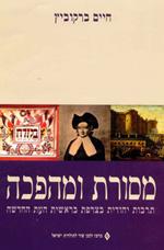 מסורת ומהפכה - תרבות יהודית בצרפת בראשית העת החדשה
