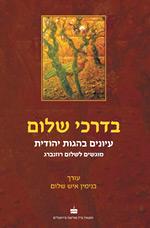 בדרכי שלום - עיונים בהגות יהודית