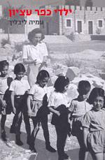 ילדי כפר עציון