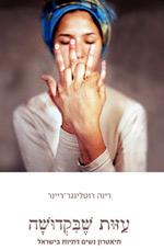 עזות שבקדושה - תיאטרון נשים דתיות בישראל