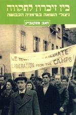 בין זיכרון לתקווה - ניצולי השואה בגרמניה הכבושה