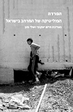 הפרדה: הפוליטיקה של המרחב בישראל