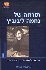 תורתה של נחמה ליבוביץ