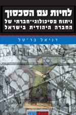 לחיות עם הסכסוך - ניתוח פסיכולוגי-חברתי של החברה היהודית בישראל