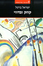 קוזק ובדווי - עם וארץ בלאומיות היהודית