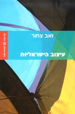 עיצוב הישראליות