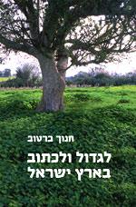 לגדול ולכתוב בארץ ישראל