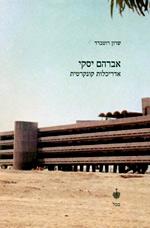 אברהם יסקי, אדריכלות קונקרטית