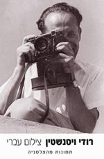 רודי ויסנשטין צילום עברי - תמונות מהצלמניה