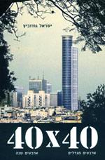40X40 ארבעים מגדלים - ארבעים שנה