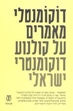 דוקומנטלי - מאמרים על קולנוע דוקומנטרי ישראלי