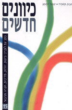 כיוונים חדשים 15, ינואר 2007