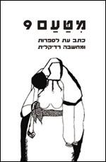 מטעם 9 - כתב עת לספרות ומחשבה רדיקלית