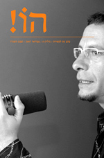 הו ! כתב עת לספרות | גליון 5