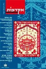 אקדמות יט, כתב עת למחשבה יהודית
