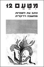 מטעם 12 - כתב עת לספרות ומחשבה רדיקלית