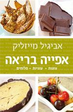 אפייה בריאה, עוגות עוגיות מלוחים