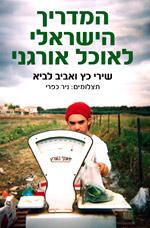המדריך הישראלי לאוכל אורגני