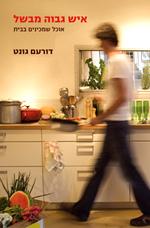 איש גבוה מבשל - אוכל שמכינים בבית