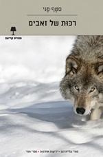 רכות של זאבים
