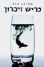 כריש זיכרון
