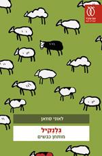 גלנקיל - מותחן כבשים