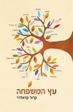 עץ המשפחה