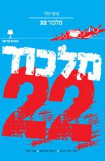 מלכוד 22