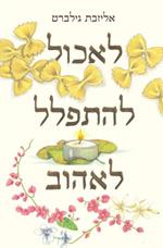 לאכול להתפלל לאהוב
