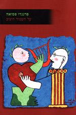 על העמוד היציב - שירי ריקרדו ריש
