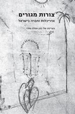 צורות מגורים: אדריכלות וחברה בישראל