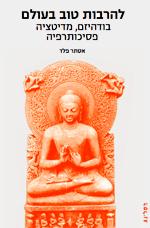 להרבות טוב בעולם: בודהיזם, מדיטציה, פסיכותרפיה