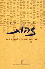 זהות - ספרויות יהודיות בלשונות לעז