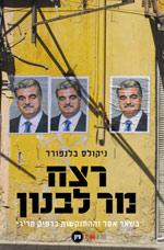 רצח מר לבנון