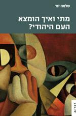 מתי ואיך הומצא העם היהודי?