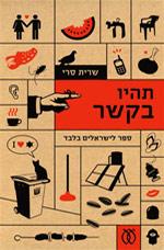 תהיו בקשר - ספר לישראלים בלבד