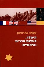 היטלר, בעלות הברית והיהודים