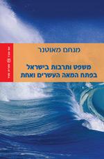 משפט ותרבות בישראל בפתח המאה העשרים ואחת