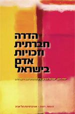 הדרה חברתית וזכויות אדם בישראל