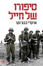 סיפורו של חייל