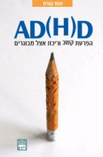 AD(H)D הפרעת קשב וריכוז אצל מבוגרים