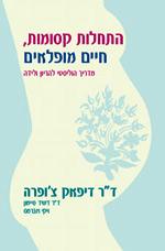 התחלות קסומות, חיים מופלאים, מדריך הוליסטי להריון ולידה